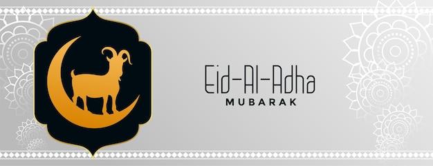 Bannière de souhaits du festival eid al adha