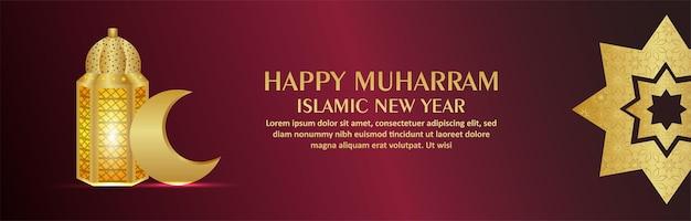 Bannière ou en-tête de célébration de muharram heureux