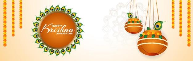 Bannière ou en-tête créatif heureux de janmashtami