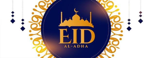 Bannière de vacances du festival arabe eid al adha