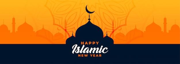 Bannière de vacances du nouvel an islamique traditionnelle