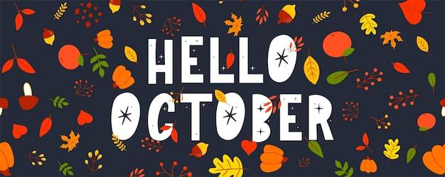Bannière de vecteur de vente de texte d'octobre avec des feuilles d'automne colorées