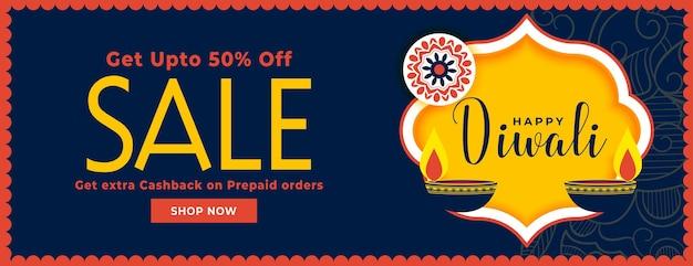 Bannière de vente design joyeux festival de diwali