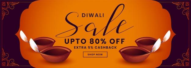 Bannière de vente du festival pour joyeux diwali