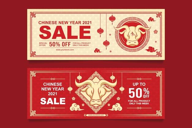 Bannière de vente du nouvel an chinois avec un design plat