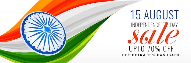 Bannière de vente de fête de l'indépendance indienne avec drapeau tricolore