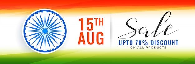 Bannière de vente de l'indépendance indienne horizontale