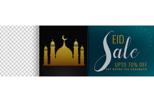 Bannière de vente islamique eid mubarak avec espace d'image