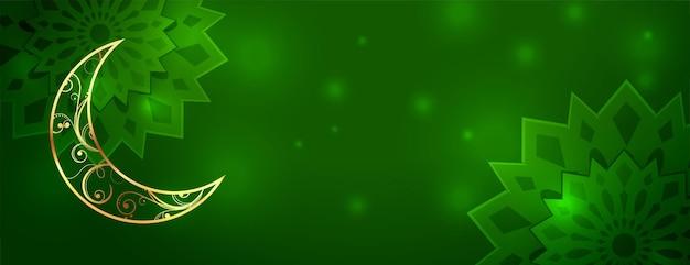 Bannière verte eid mubarak avec espace de texte