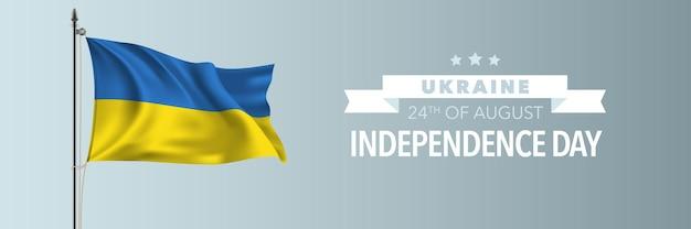 Bannière de voeux joyeux jour de l'indépendance de l'ukraine