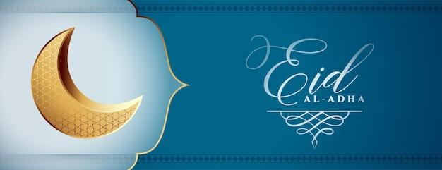 Bannière de voeux pour le festival eid al adha bakrid