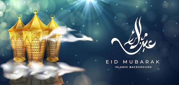 Bannière web eid mubarak avec calligraphie arabe, lanternes dorées et fond de bokeh étincelant
