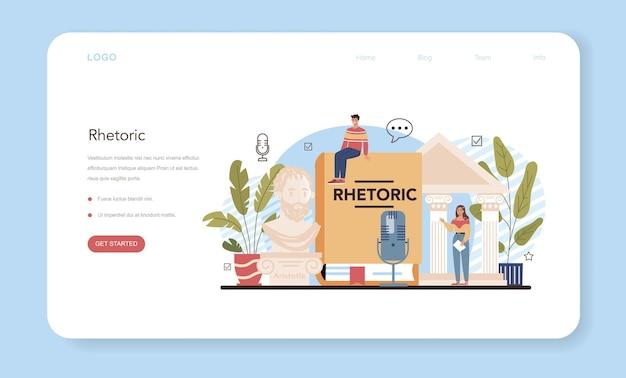 Bannière web ou page de destination de la classe d'école de rhétorique. formation des étudiants