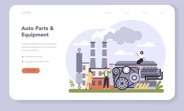 Bannière web ou page de destination de l'industrie de la production de pièces de rechange