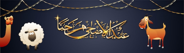 Bannière web avec texte calligraphique arabe doré eid-al-adha