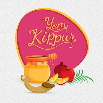 Bannière de yom kippour