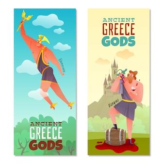 Bannières des dieux de la grèce antique