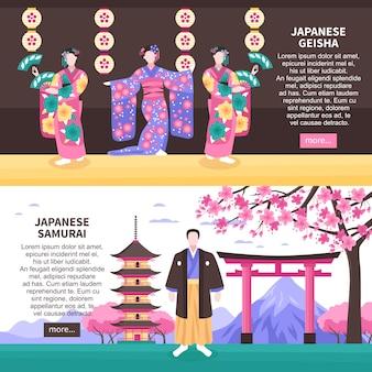 Bannières du japon ancien