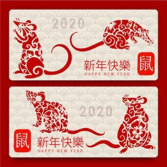 Bannières du nouvel an chinois dessinés à la main