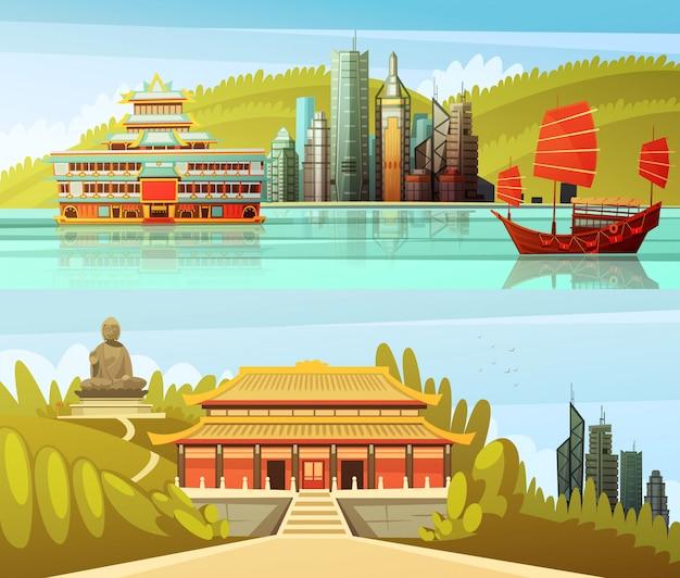 Bannières horizontales de hong kong
