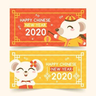 Bannières de nouvel an chinois mignons au design plat