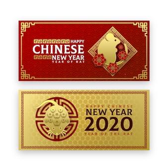 Bannières de nouvel an chinois rouge et or