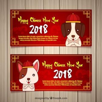 Bannières pour le nouvel an chinois avec des chiens plats