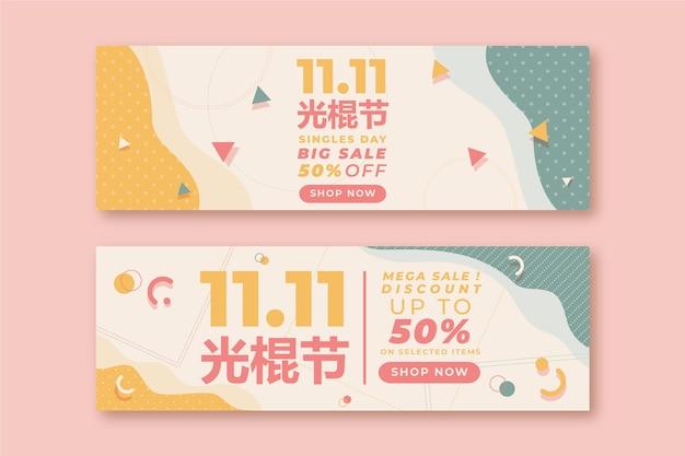 Bannières de vente horizontales pour le jour du célibataire