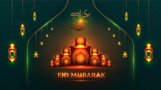 Bâtiment de mosquée de luxe vert foncé et doré style d'éclairage rougeoyant décoratif eid mubarak