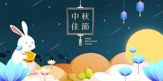 Beau lapin de jade appréciant un gâteau de lune et tenant une affiche de lotus festival de la mi-automne