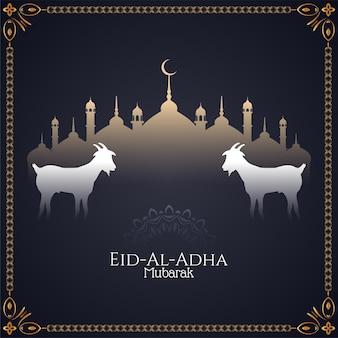 Belle carte de voeux islamique eid-al-adha moubarak