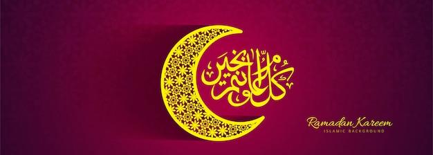 Belle conception de bannière de kareem ramadan