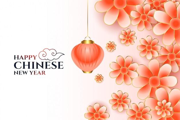 Belle lanterne et fleur de nouvel an chinois heureux