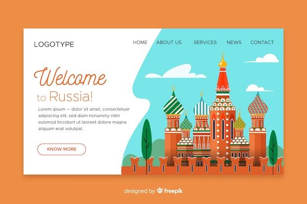 Bienvenue sur la page de destination de la russie