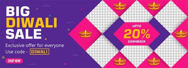 Big diwali (festival indien des lumières) sale banner design avec une jolie offre de réduction de 20% et un code de coupon pour attraper l'offre.