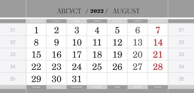 Bloc trimestriel du calendrier pour l'année 2022, août 2022. calendrier mural, en anglais et en russe. la semaine commence à partir du lundi.