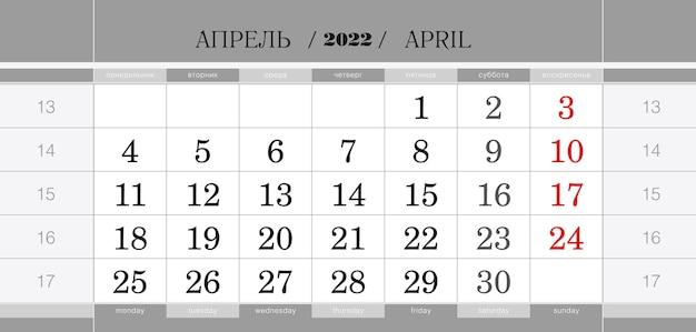 Bloc trimestriel du calendrier pour l'année 2022, avril 2022. calendrier mural, en anglais et en russe. la semaine commence à partir du lundi.