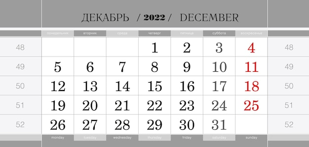 Bloc trimestriel du calendrier pour l'année 2022, décembre 2022. calendrier mural, en anglais et en russe. la semaine commence à partir du lundi.