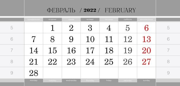 Bloc trimestriel du calendrier pour l'année 2022, février 2022. calendrier mural, en anglais et en russe. la semaine commence à partir du lundi.