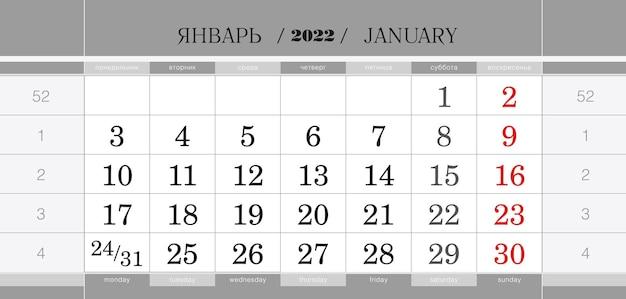 Bloc trimestriel du calendrier pour l'année 2022, janvier 2022. calendrier mural, en anglais et en russe. la semaine commence à partir du lundi.