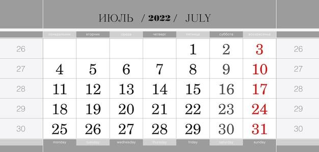 Bloc trimestriel du calendrier pour l'année 2022, juillet 2022. calendrier mural, en anglais et en russe. la semaine commence à partir du lundi.