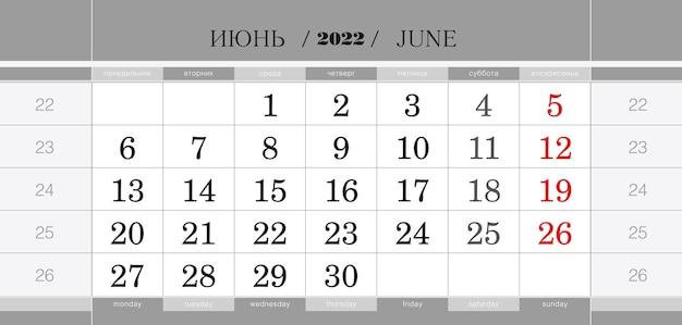 Bloc trimestriel du calendrier pour l'année 2022, juin 2022. calendrier mural, en anglais et en russe. la semaine commence à partir du lundi.