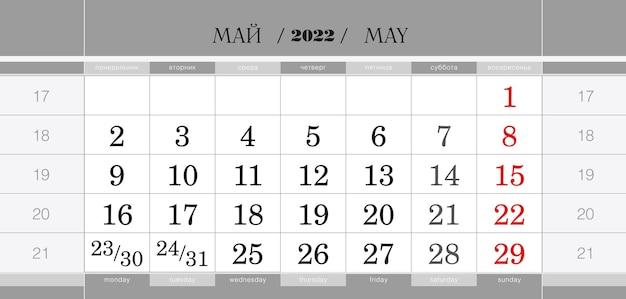 Bloc trimestriel du calendrier pour l'année 2022, mai 2022. calendrier mural, en anglais et en russe. la semaine commence à partir du lundi.