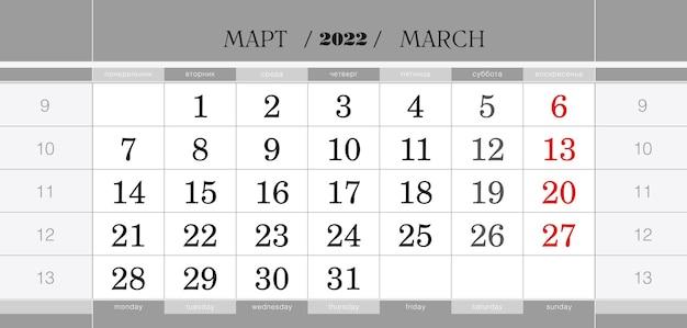 Bloc trimestriel du calendrier pour l'année 2022, mars 2022. calendrier mural, en anglais et en russe. la semaine commence à partir du lundi.
