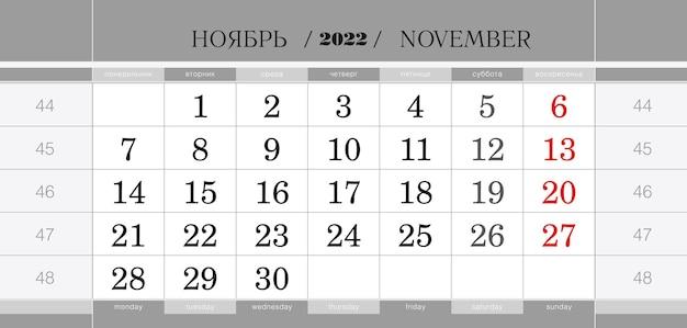 Bloc trimestriel du calendrier pour l'année 2022, novembre 2022. calendrier mural, en anglais et en russe. la semaine commence à partir du lundi.
