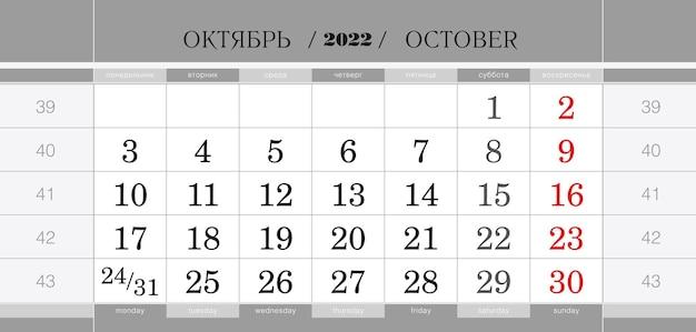 Bloc trimestriel du calendrier pour l'année 2022, octobre 2022. calendrier mural, langue anglaise et russe. la semaine commence à partir du lundi.