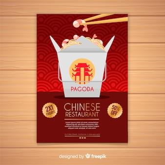 Boite à crevettes flyer restaurant chinois