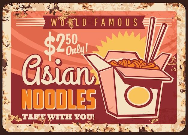 Boîte de wok de nouilles asiatiques et baguettes vintage signe d'étain rouille