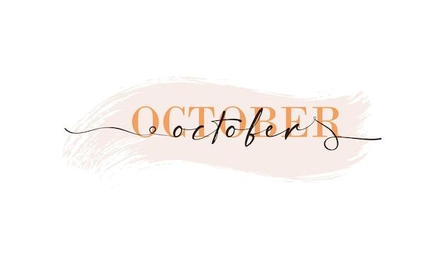 Bonjour carte d'octobre. une ligne. affiche de lettrage avec texte octobre. vecteur eps 10. isolé sur fond blanc
