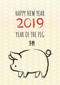 Bonne année 2019, année du cochon. traduction: cochon.